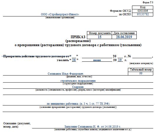 Наказ про звільнення працівника: завантажити бланк форм Т-8 і Т-8а