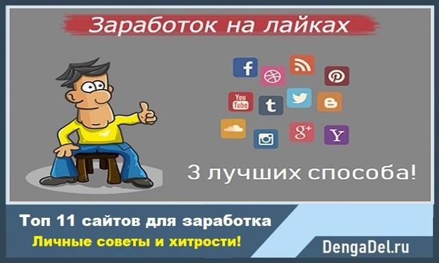 Заробіток на лайок в соціальних мережах з виведенням грошей + відгуки