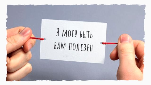 Нетворкінг: що це таке простими словами + правила нетворкінгу