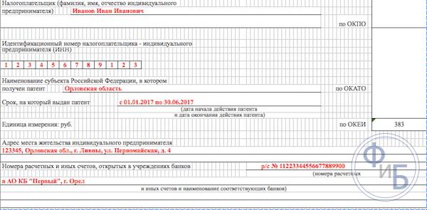 КУДІР для ІП на ПСН (Патент): скачать книгу обліку доходів