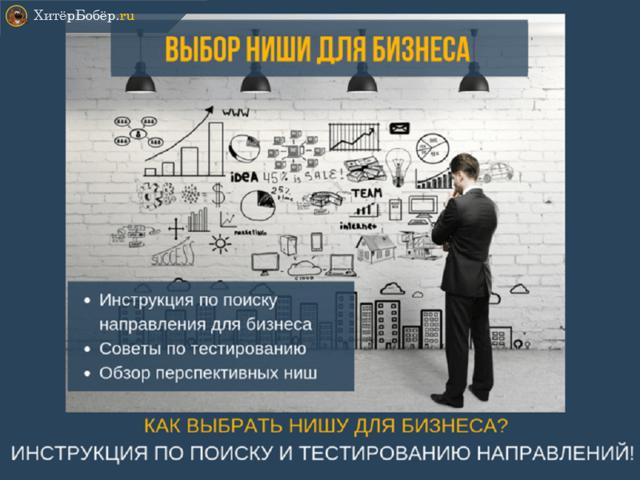 Як вібрато нішу для бізнесу - покроковий інструкція + приклада
