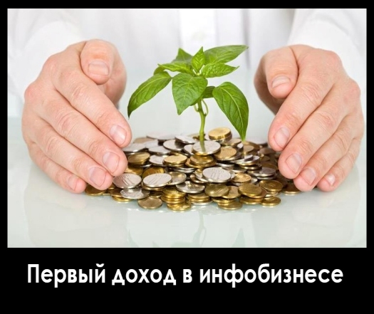 Як почату Інфобізнес з нуля и заробіті на продаж информации