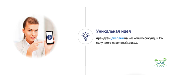 globus: заробіток грошей на рекламі без вкладень + реальні Відгуки