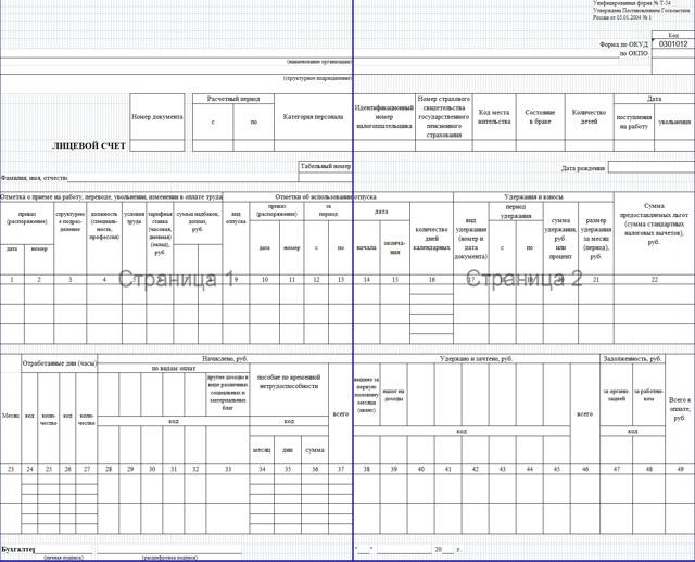 Форма Особова Рахунку працівника Т-54 и Т-54а - скачать бланк безкоштовно