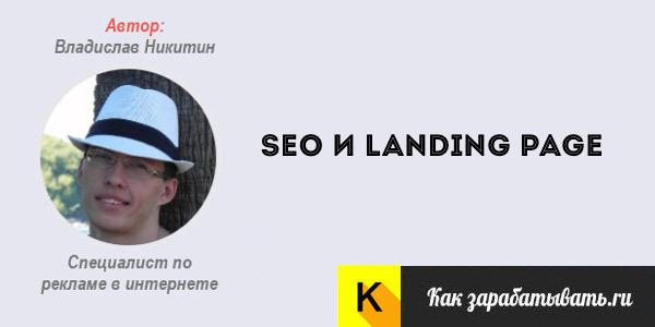 seo оптимізація и продвижения Лендінгем Пейдж самостійно
