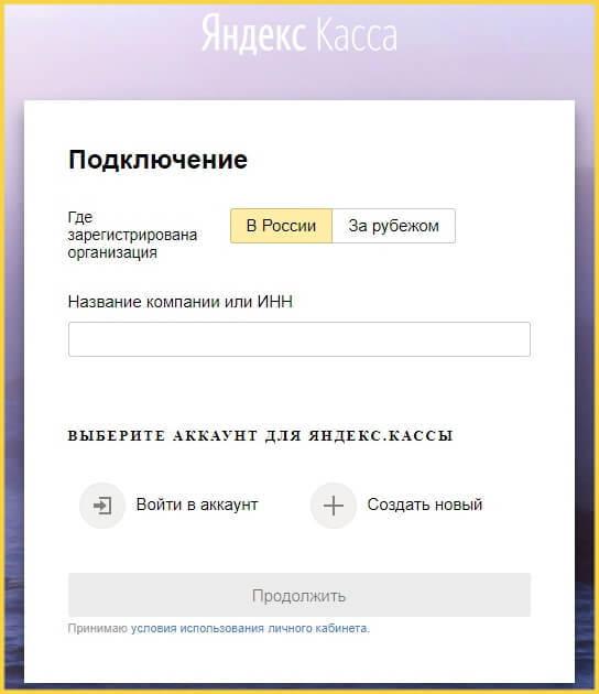 Підключення Яндекс Каси для онлайн оплати на сайті для фізичних осіб, IP і ТОВ