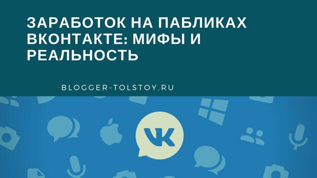 Розвіює міф про Швидкий заробіток на паблік В Контакте