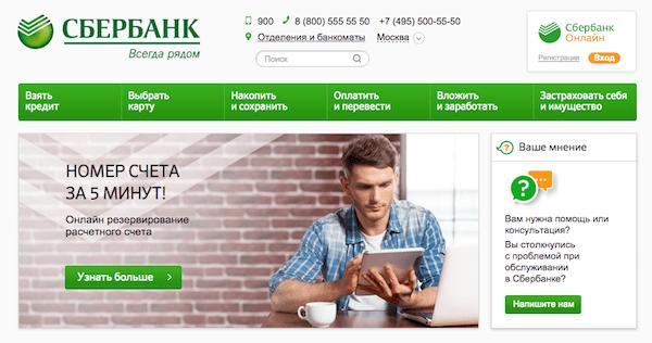 В якому банку Відкрити розрахунковий рахунок для ІП або ТОВ