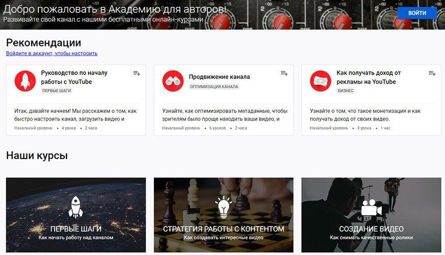Академія для авторів YouTube