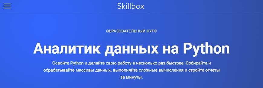 Аналітик даних на Python від Skillbox