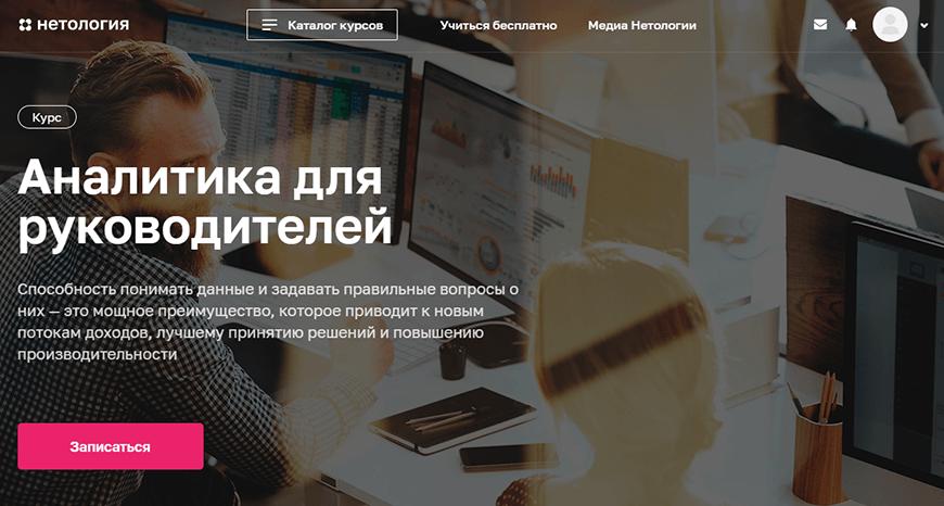 Курс Аналітика для керівників і власників бізнесу