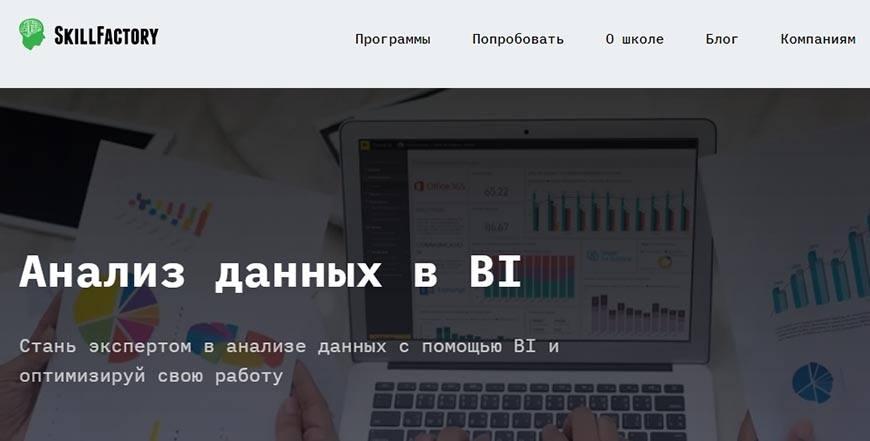 Аналіз даних в BI SkillFactory