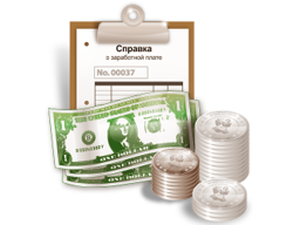 Довідка про СЕРЕДНЯ заробітну плату: як Оформити + зразок и бланк