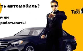 Підключення до Гет (gett) таксі та умови роботи для водіїв