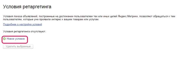 Ремаркетінг: що це таке и як налаштуваті ретаргетінг в google и Яндекс