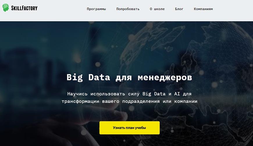 Big Data для менеджерів Skillfactory