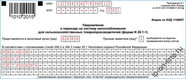 ПОВІДОМЛЕННЯ про перехід на ЕСХН № 26.1-1 - скачать бланк форми