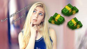 Як заробляті в інтернеті невелікі суми в 17 років