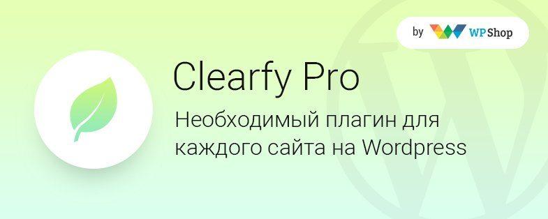 Clearfy Pro - відмінний плагін для WordPress