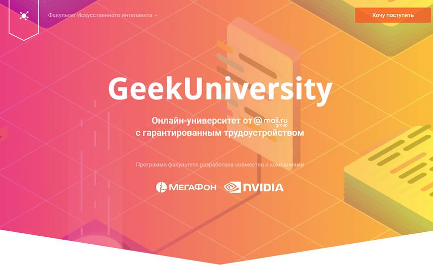 Факультет Data Science від GeekBrains