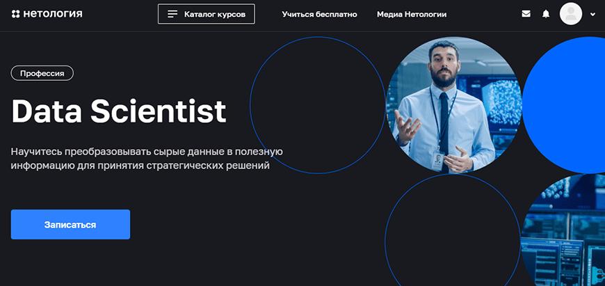 Професія Data Scientist від Нетологія