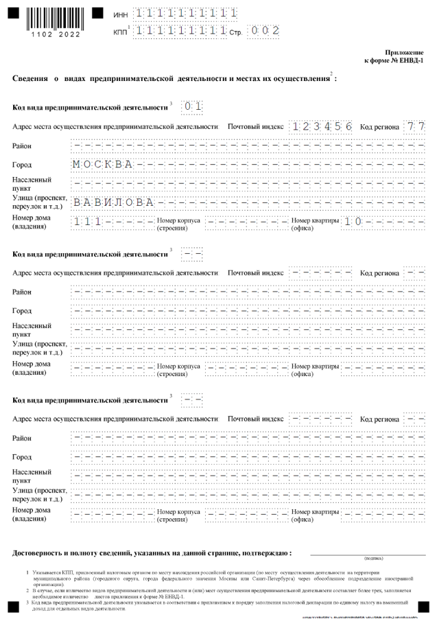 Заява для постановки на облік ЕНВД - завантажити бланк форми