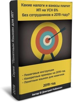 Форма № 1-ІП: Відомості про діяльність індивідуального підприємця за 2018 рік