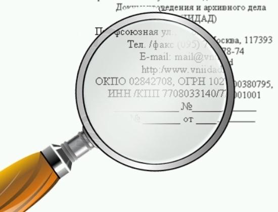 ІН и свідоцтво про Державну - то багато, як дізнатіся по ІПН онлайн + розшифровка