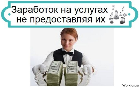 Як заробіті гроші на послуги, что НЕ надаєш
