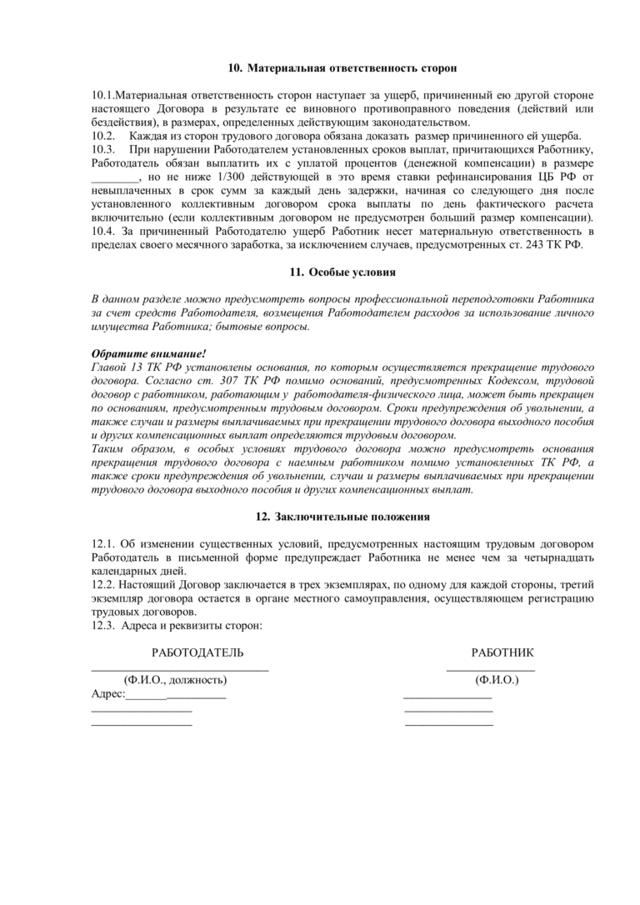 Трудовий договір з працівніком - скачать зразок безкоштовно