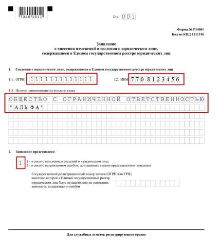 Зміна директора в ТОВ - покрокова інструкція 2019 + зразок протоколу