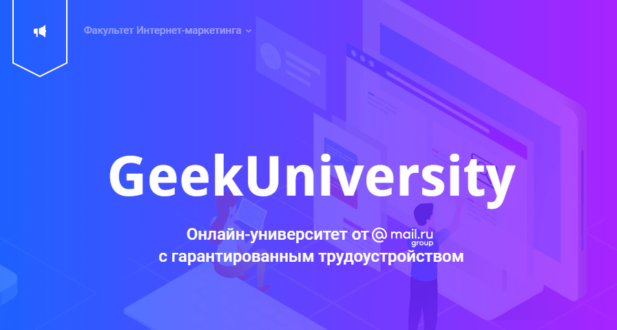 Факультет Інтернет-маркетингу GeekBrains