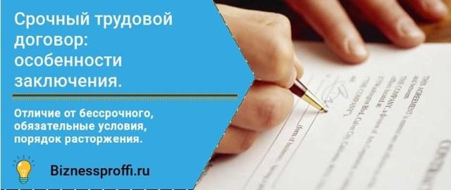 Трудовий договір з працівником - завантажити зразок безкоштовно