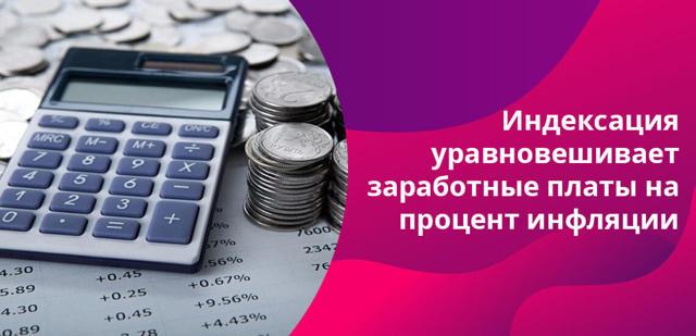 Заробітна плата в 2019 году - Підвищення, розрахунок, індексація, мінімальній розмір