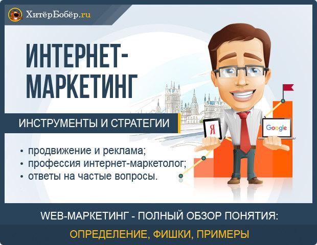 Інтернет-маркетинг: що це, суть и методи ефективного маркетингу