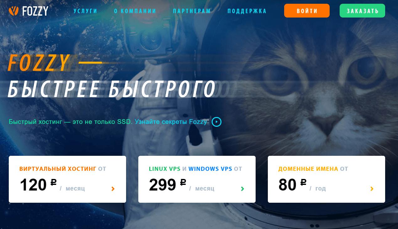 Fozzy - швидкий хостинг для сайтів