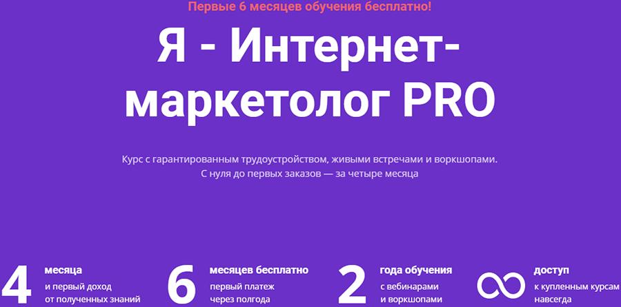 Професія Інтернет-маркетолог від Skillbox