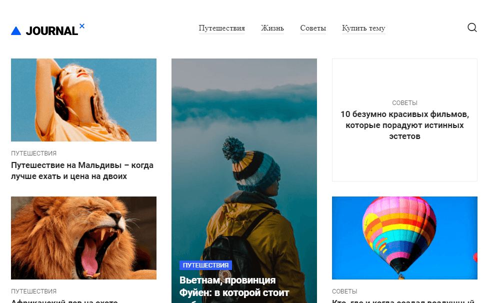 JournalX - журнальна тема для WordPress