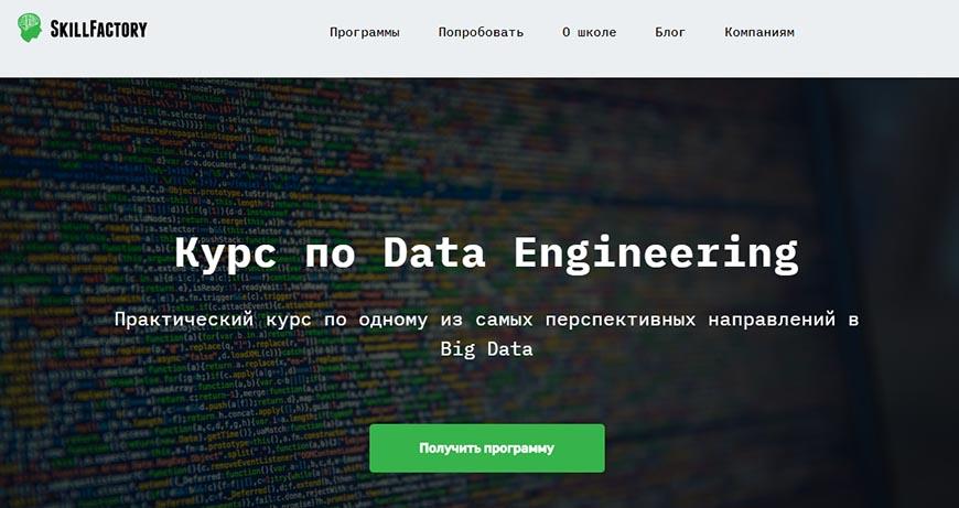 Курс по Data Engineering від Skillfactory