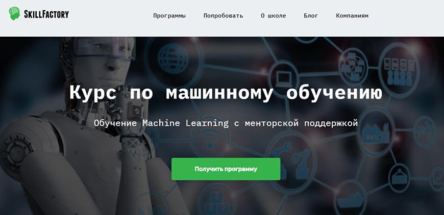 Курс по машинному навчання від Skillfactory