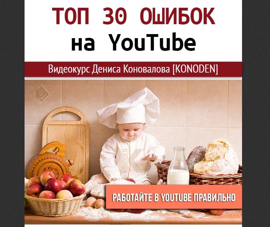 Курс ТОП 30 ПОМИЛОК на YouTube