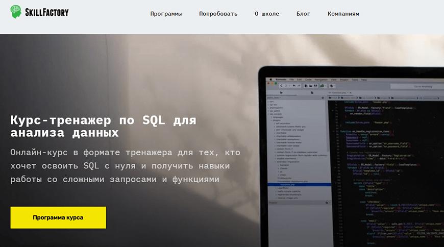 Курс-тренажер по SQL від SkillFactory