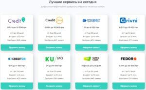 подобрать кредит онлайн в Украине