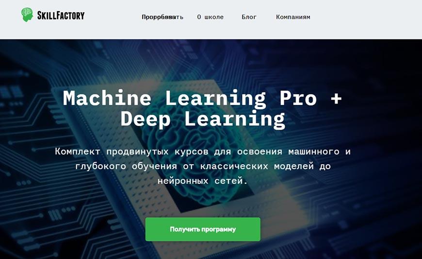 Machine Learning Pro + Deep Learning від Skillfactory