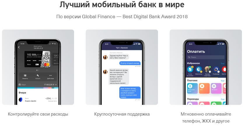 Мобільний банк Тінькофф