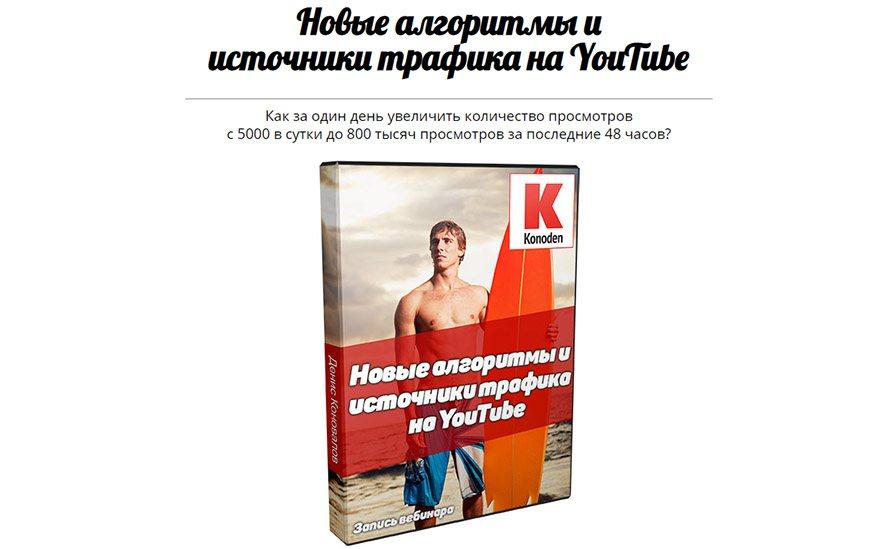 Нові алгоритми і джерела трафіку на YouTube