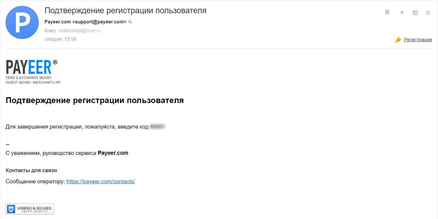 Код підтвердження на пошті