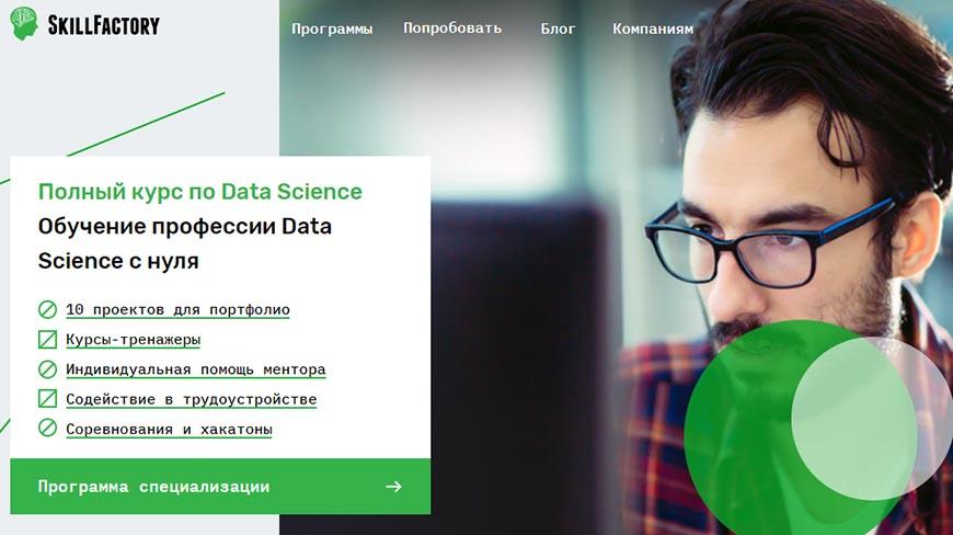 Повний курс по Data Science - Skillfactory
