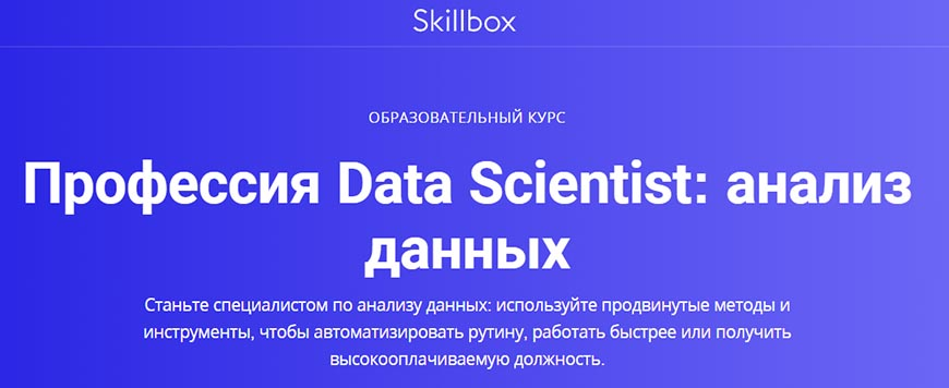 Професія Data Scientist: аналіз даних