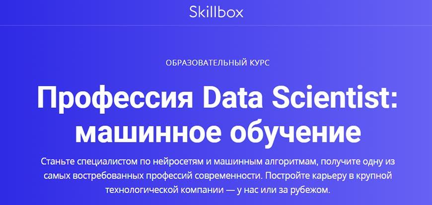Професія Data Scientist: машинне навчання